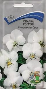 Купить семена фиалки рогатой